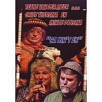 Teake Van Der Meer - Sa Kin't Ek (DVD)